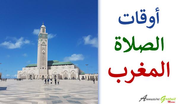 Horaires de prière à Agadir 2020 | أوقات الصلاة بمدينة أكادير - Maroc  Annuaire